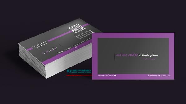 فایل PSD طرح کارت ویزیت شرکتی
