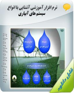 نرم افزار آموزشی آشنایی با انواع سیستم های آبیاری