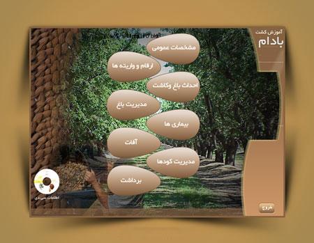 مولتی مدیای آموزش کاشت و پرورش بادام