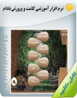 نرم افزار آموزشی کاشت و پرورش بادام