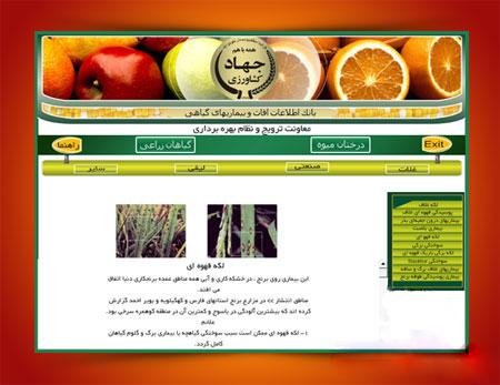 مولتی مدیا بانک اطلاعات آفات و بیماری های گیاهی