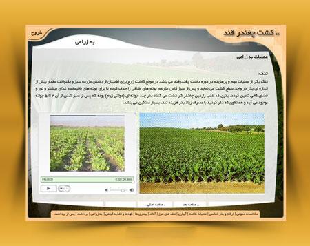 دانلود نرم افزار کشاورزی