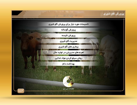 مولتی مدیای آموزش پرورش گاو شیری
