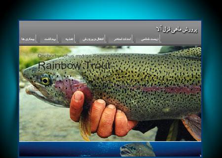 مولتی مدیا آموزش پرورش ماهی قزل آلا