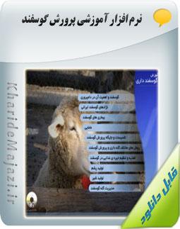 نرم افزار آموزشی پرورش گوسفند