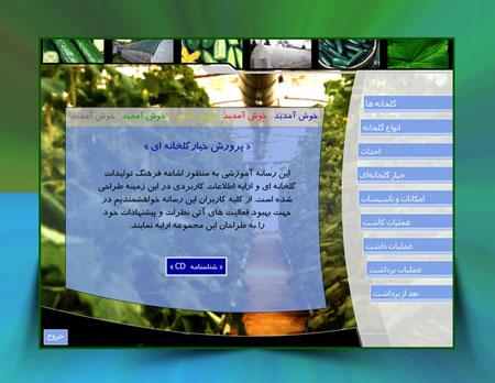 مولتی مدیا آموزش کاشت و پرورش خیار گلخانه ای
