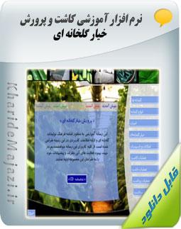 نرم افزار آموزشی کاشت و پرورش خیار گلخانه ای
