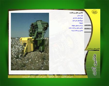 مولتی مدیای آشنایی با ماشین آلات کشاورزی