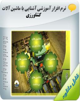 نرم افزار آموزشی آشنایی با ماشین آلات کشاورزی