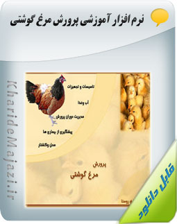 نرم افزار آموزشی پرورش مرغ گوشتی