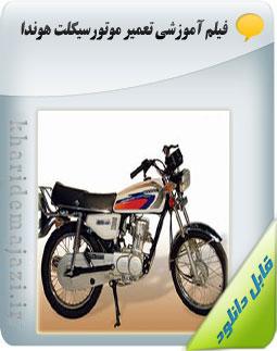 فیلم آموزشی تعمیر موتورسیکلت هوندا