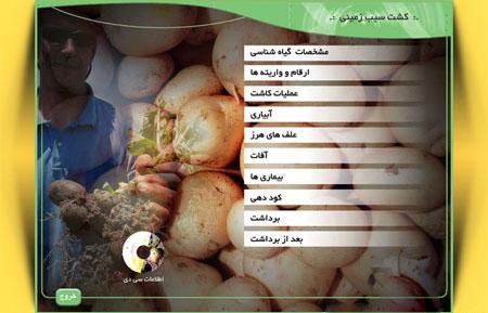 مولتی مدیای آموزش کاشت سیب زمینی