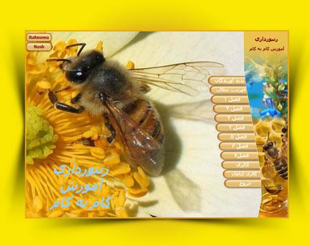 مولتی مدیای آموزش گام به گام زنبور داری
