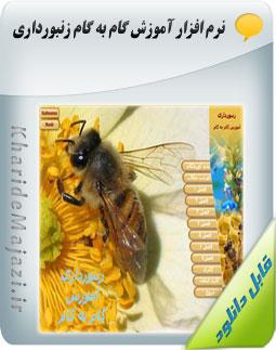 نرم افزار آموزشی آموزش گام به گام زنبورداری