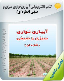 کتاب الکترونیکی آبیاری نواری سبزی و صیفی (قطره ای)