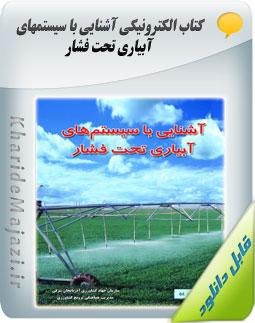 کتاب الکترونیکی آشنایی با سیستمهای آبیاری تحت فشار