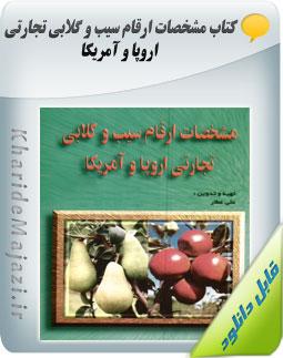 کتاب مشخصات ارقام سیب و گلابی تجارتی اروپا و آمریکا