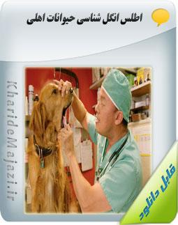 کتاب الکترونیکی اطلس انگل شناسی حیوانات اهلی