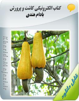 کتاب الکترونیکی کاشت و پرورش بادام هندی