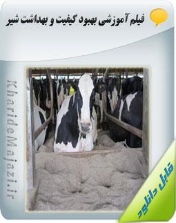 فیلم آموزشی بهبود کیفیت و بهداشت شیر