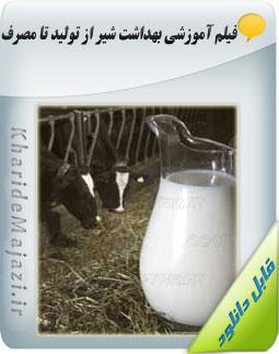 فیلم آموزشی بهداشت شیر از تولید تا مصرف