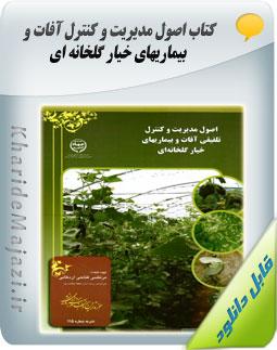 کتاب اصول مدیریت و کنترل آفات و بیماریهای خیار گلخانه ای