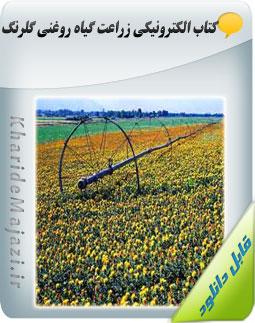 کتاب الکترونیکی زراعت گیاه روغنی گلرنگ