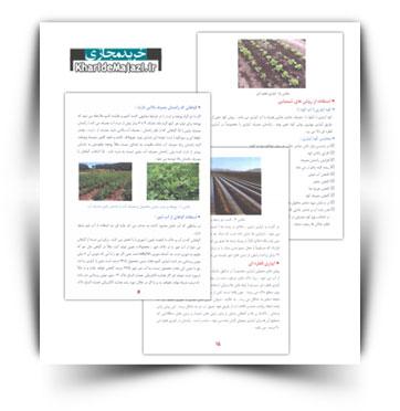 کتاب الکترونیکی اصلاح الگوی مصرف آب در آبیاری مزارع
