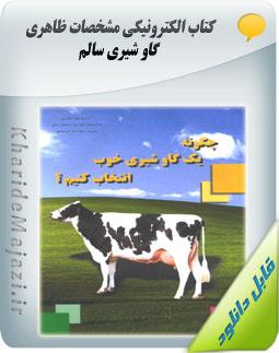 کتاب الکترونیکی مشخصات ظاهری گاو شیری سالم