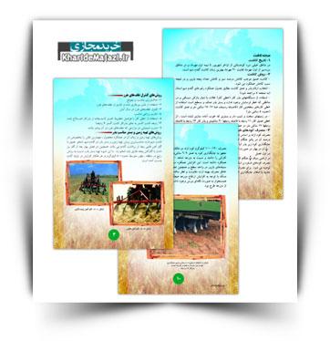 کتاب الکترونیکی عوامل موثر در افزایش تولید گندم دیم