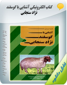 کتاب الکترونیکی آشنایی با گوسفند نژاد سنجابی
