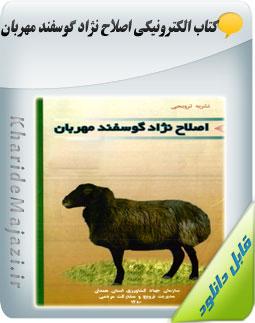 کتاب الکترونیکی اصلاح نژاد گوسفند مهربان