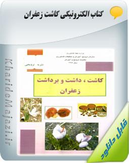 کتاب الکترونیکی کاشت زعفران
