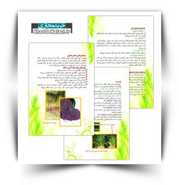 کتاب الکترونیکی مصرف بهینه کود در زراعت گندم آبی