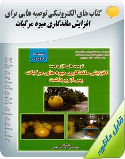 کتاب های الکترونیکی توصیه هایی برای افزایش ماندگاری میوه مرکبات