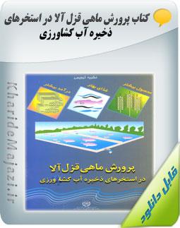 کتاب پرورش ماهی قزل آلا در استخرهای ذخیره آب کشاورزی