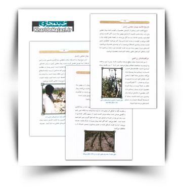 کتاب الکترونیکی شناخت و کاشت پیاز محلی زابل