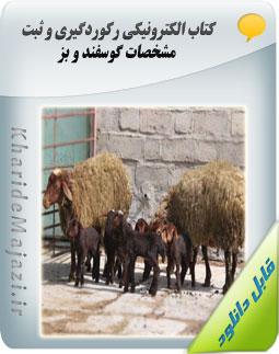 کتاب الکترونیکی رکوردگیری و ثبت مشخصات گوسفند و بز