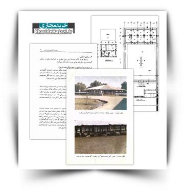 کتاب الکترونیکی اصول فنی ساختمان و تاسیسات پرورش گوسفند