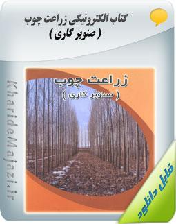 کتاب الکترونیکی زراعت چوب ( صنوبر کاری )