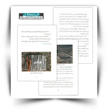 کتاب الکترونیکی جامع آموزش کاشت درخت صنوبر