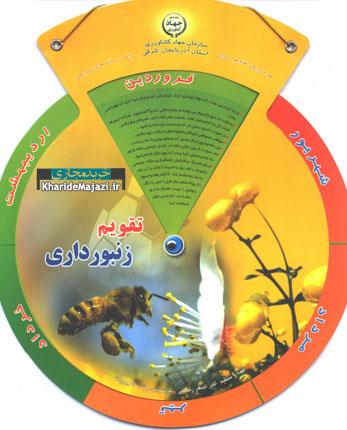 تقویم زنبورداری