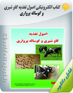 کتاب الکترونیکی اصول تغذیه گاو شیری و گوساله پرواری