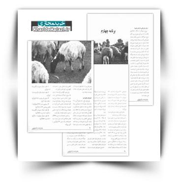 کتاب الکترونیکی نکاتی پیرامون تغذیه گوسفند