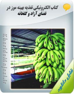 کتاب الکترونیکی تغذیه بهینه موز در فضای آزاد و گلخانه