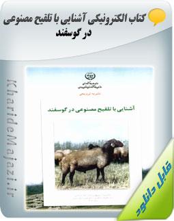 کتاب الکترونیکی آشنایی با تلقیح مصنوعی در گوسفند