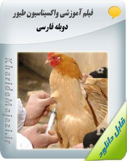 فیلم آموزشی واکسیناسیون طیور دوبله فارسی