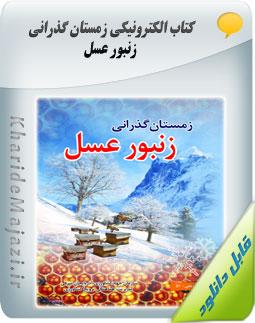 کتاب الکترونیکی زمستان گذرانی زنبور عسل