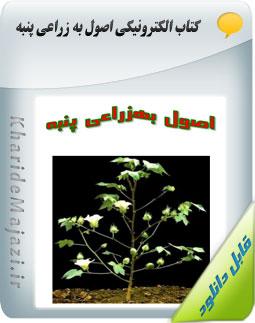 کتاب الکترونیکی اصول به زراعی پنبه