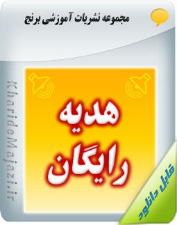 مجموعه نشریات آموزشی برنج